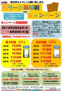 pdf_cam_2013-4