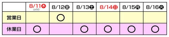 2016_8-11-16