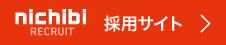 日美印刷採用サイト